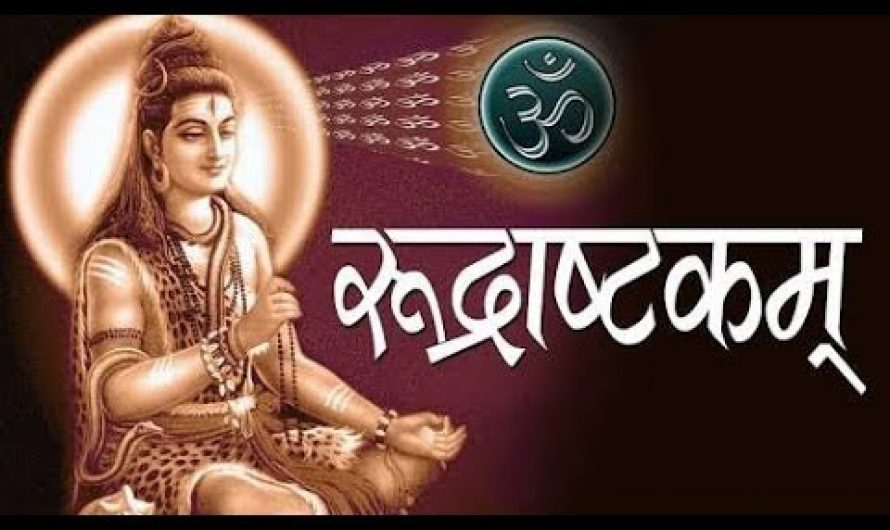 Rudrastkam – Shiv Bhajan Sanskrit Lyrics Video