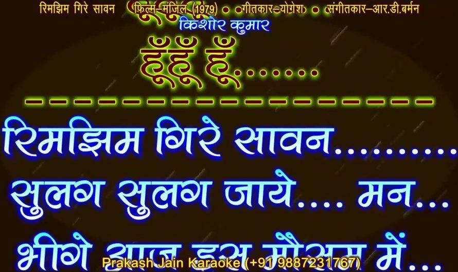 Rimjhim Gire Sawan (Male) (1112) 2 Stanza Hindi Lyrics Prakash Karaoke Demo