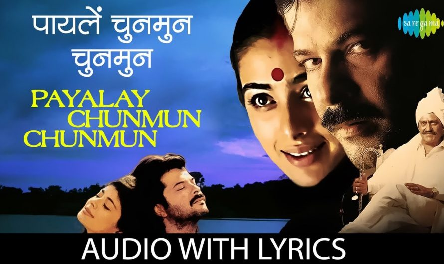 Payalay Chunmun Chunmun with lyrics | पायली चुनमुन चुनमुन | K.S. Chithra | Virasat