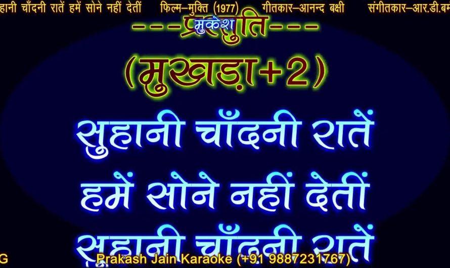 Suhani Chandni Raatein Hame Sone Nahi Deti (1111) 2 Stanza Hindi Lyrics Prakash Karaoke Demo