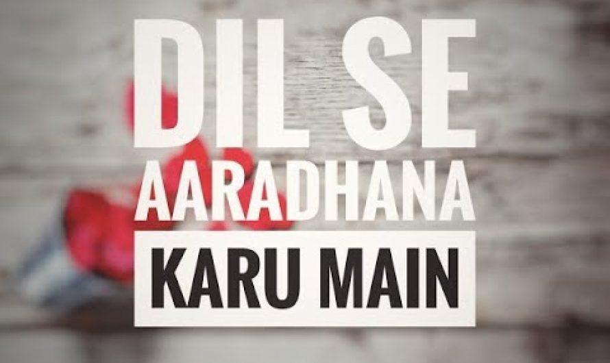 Dil se Aaradhana|Lyrics Video  |Worship Song|Hindi Christian Song|2019 New Song