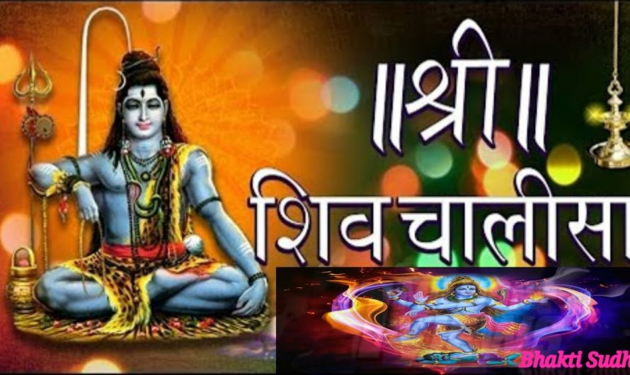 शिव चालीसा, Shiv Chalisa with Hindi Lyrics I Lyrical Video I Mahashivratri Special I सोमवार नित् पाठ
