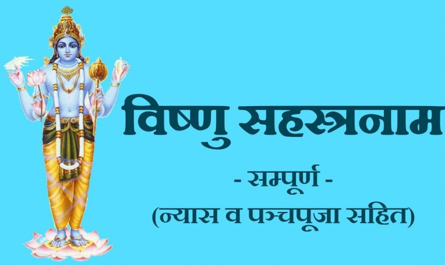 विष्णु सहस्रनाम – Vishnu Sahastranamam with Hindi Lyrics -Easy Recitation Series