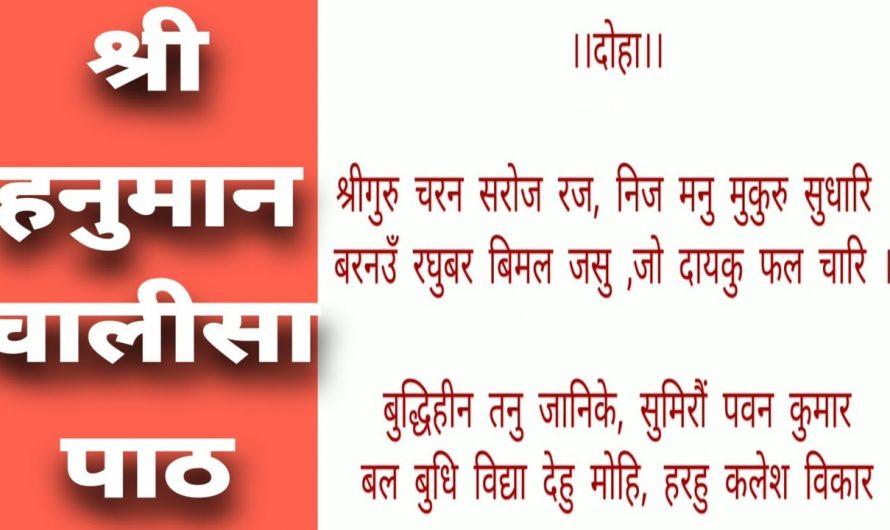 हनुमान चालीसा।। श्री हनुमान चालीसा पाठ।। Hanuman chalisa read in hindi lyrics।।Hanuman chalisa।।