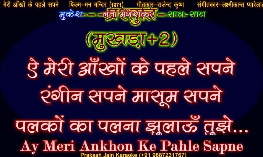 Aye Meri Ankhon Ke Pahle Sapne (Happy) (1118) 2 Stanza Hindi Lyrics Prakash Karaoke Demo