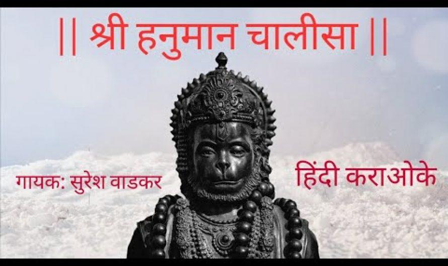 🆕Hanuman Chalisa Lyrics In Hindi Video 👉 Hindi Karaoke Lyrics Video