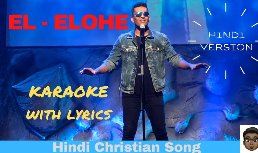 El Elohe Karaoke#112 |Lyrics Video |Hindi Christian Song |John Jebaraj 2020