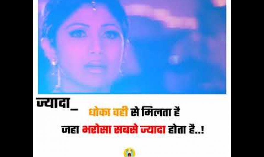 Dhoka Wahi Se Milta    New Hindi Sad Whatsapp Status Lyrics Video 2020 💔