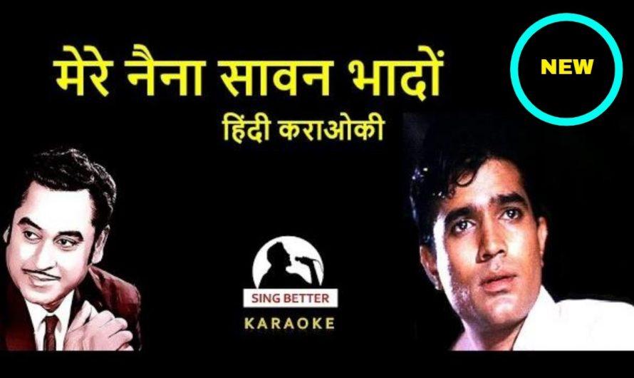 mere naina sawan bhado karaoke with lyrics