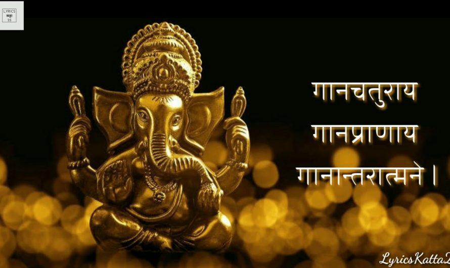 Shree Ganeshaay Dheemahi | Full Song Lyrics | श्री गणेशाय धीमहि शब्दरचना | Ajay-Atul | Shankar M |