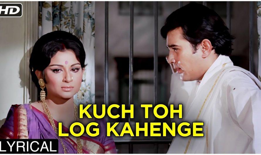 Kuch Toh Log Kahenge Full Song With Lyrics | Rajesh Khanna Songs | Amar Prem | Kishore Kumar Songs
