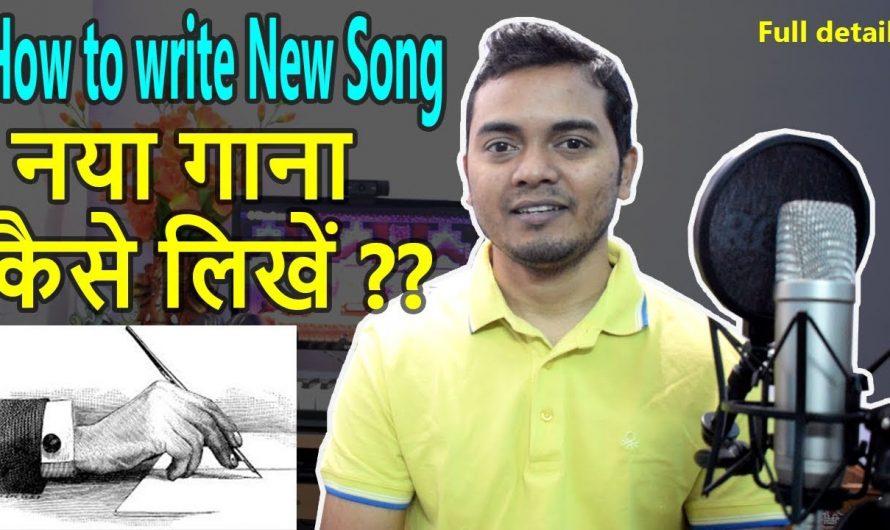 How to write Lyrics of New Song नया गाना कैसे लिखें ??