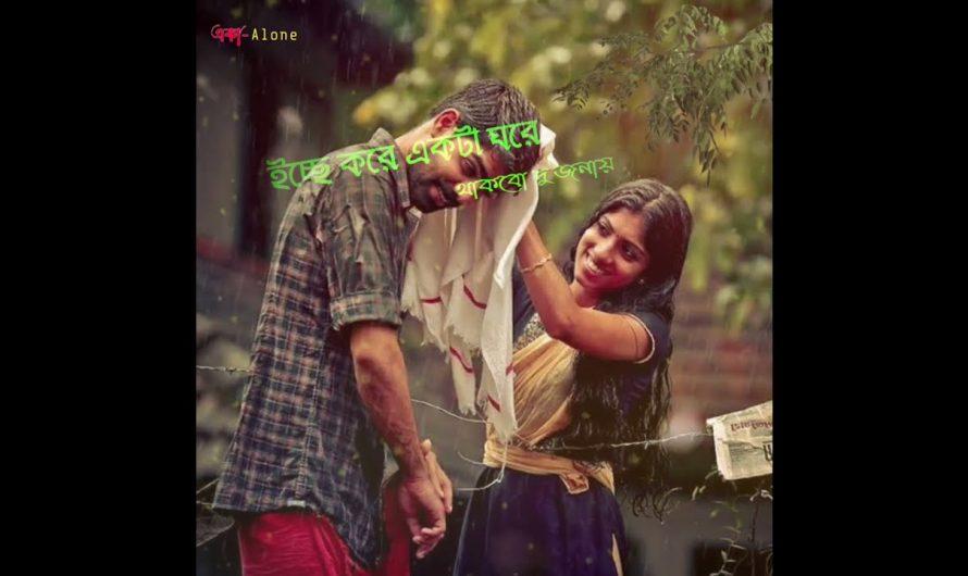 Romantic Bangla Status Arjit Sing Mon Boje Na Lyrics Video /একা-Alone