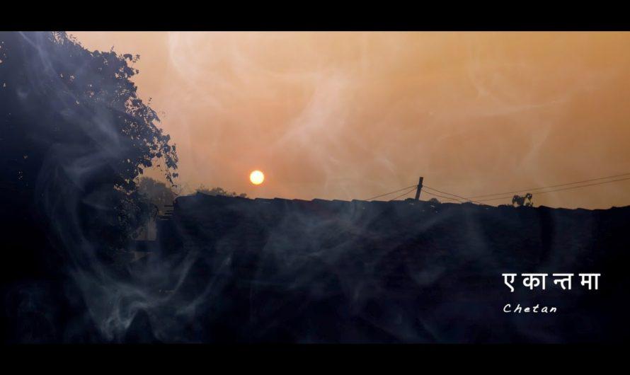एकान्तमा || चेतन राज कार्की | Eakantama |Chetan Karki Original Lyrics Video | #papapugu #chetanvlogs