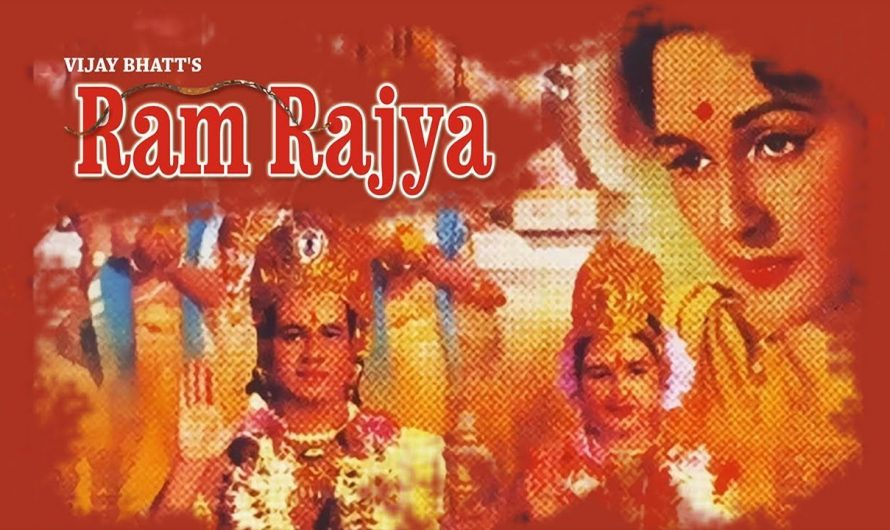 Ram Rajya (1967) || Bina Rai, Kumar Sen, Badri Prasad || Hindi Religious Full Movie