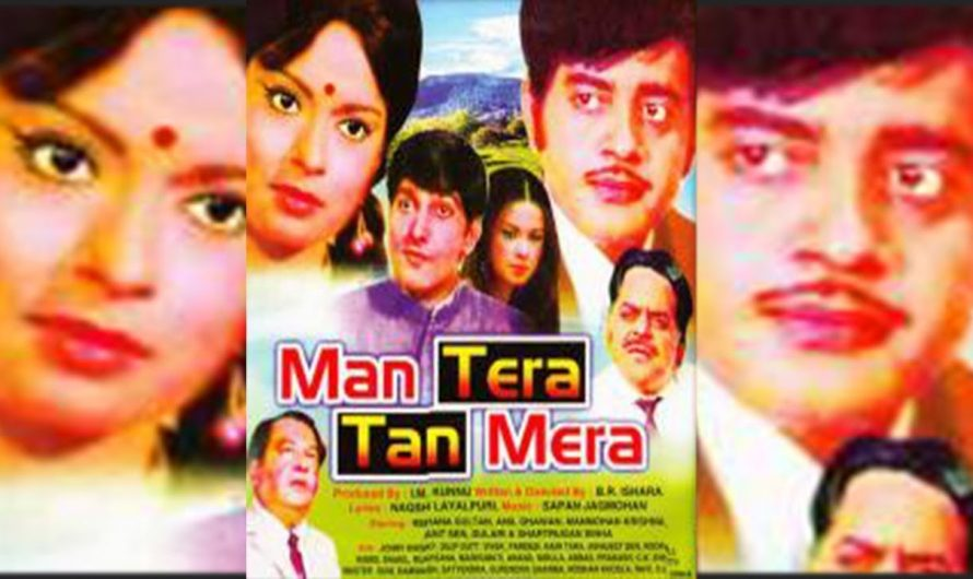 Man Tera Tan Mera (1971) || Rehana Sultan || Classic Bollywood Drama Hindi Full Movie