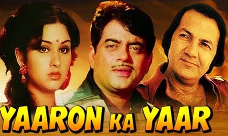 Yaaron Ka Yaar | Shatrughan Sinha, Leena Chandavarkar, Prem Nath | Hindi Full Movie