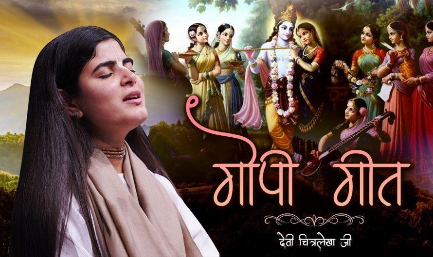 """ गोपी गीत "" – Soulful Gopi Geet With Hindi Lyrics !! Devi Chitralekha Ji !!"
