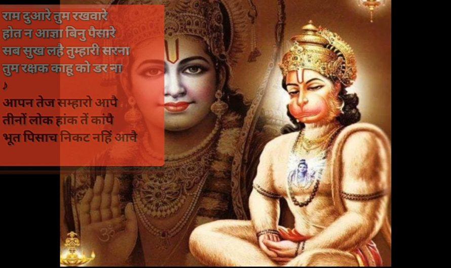 Hanuman Chalisa | GULSHAN KUMAR | HARIHARAN | HINDI ENGLISH LYRICS | Lyrical Video