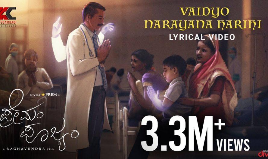 PREMAM POOJYAM – Vaidyo Narayana Harihi | Lyric Video | Prem | Vijay Prakash | Dr Raghavendra B S