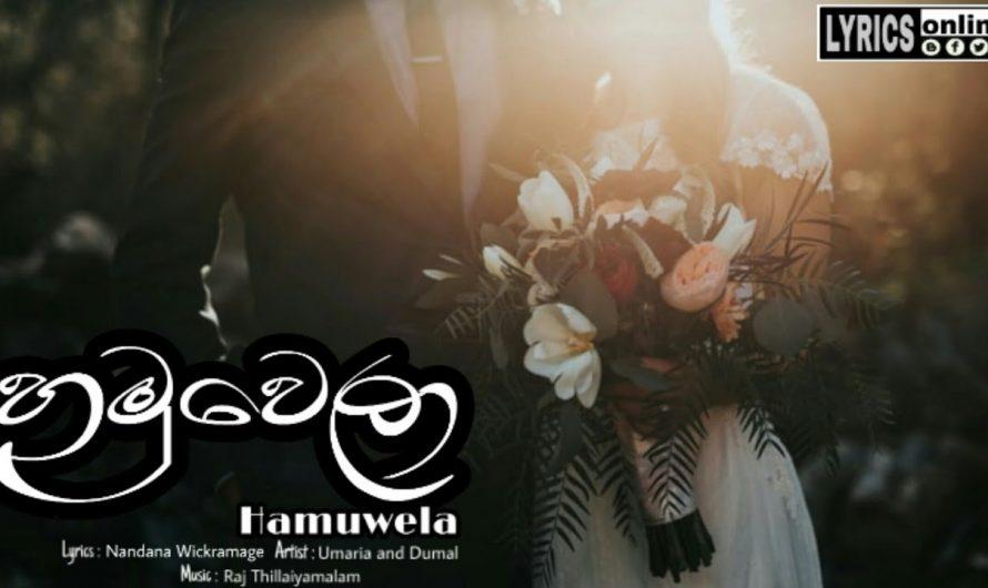 Dumal Warnakulasuriya –  Hamuwela | හමුවෙලා (Short Lyrics Video) Ft. Umaria Sinhawansa