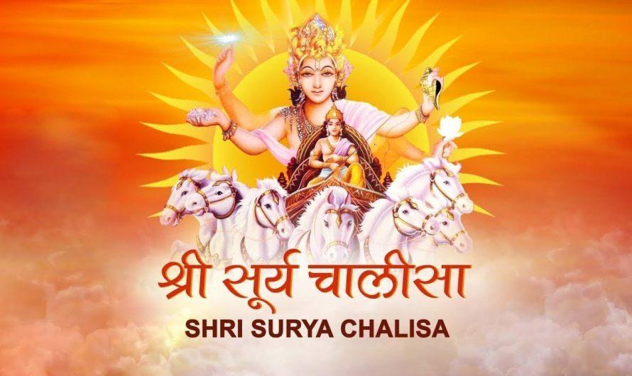 SHREE SURYA CHALISA | श्री सूर्यदेव चालीसा | Chalisa with Hindi Lyrics