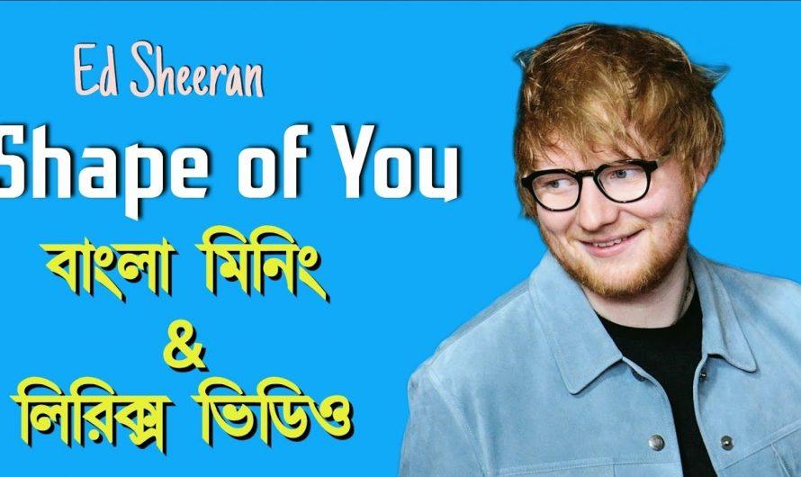 Shape of You Bangla Lyrics Video | Bangla Version | Ed Sheeran | ANR