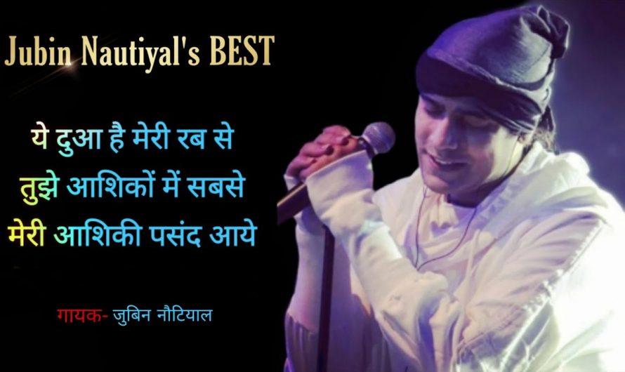 Jubin Nautiyal : Meri Aashiqui Song | Hindi Lyrics | Rochak Kohli | gaana Lyrics