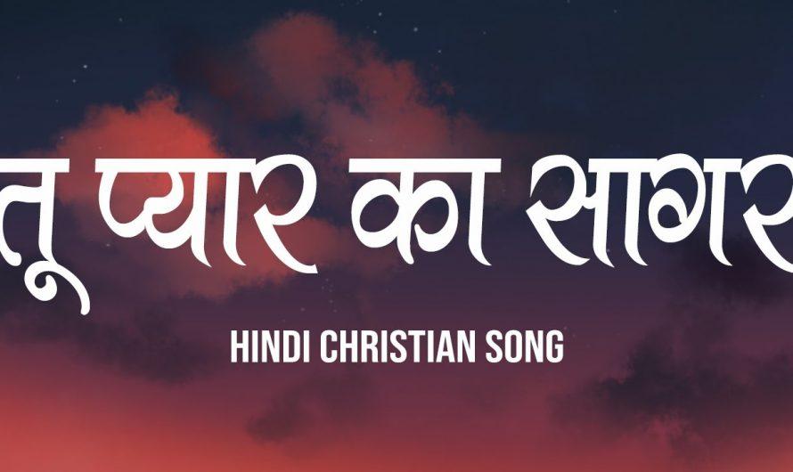 तू प्यार का सागर | Tu Pyar Ka Sagar | Lyrics | Hindi Christian Song | Worship Song