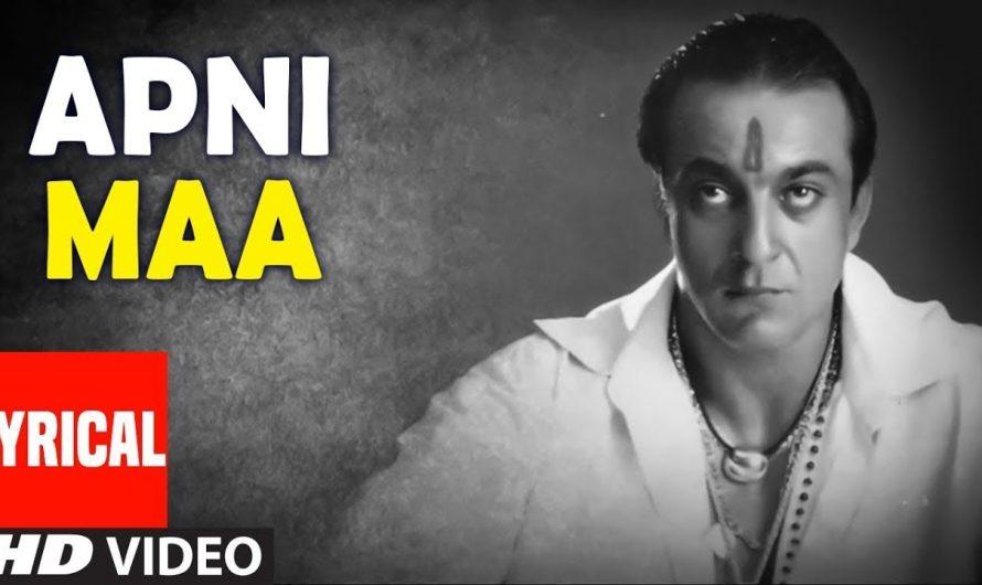Apni Maa Lyrical Video Song | Vaastav: The Reality | Shankar Mahadevan | Sanjay Dutt