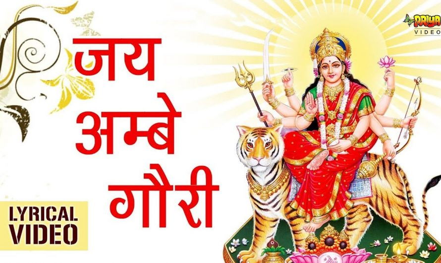 जय अम्बे गौरी   Jai Ambe Gauri Aarti I Hindi Lyrics   नवरात्रि Special   Lyrical Video    AF