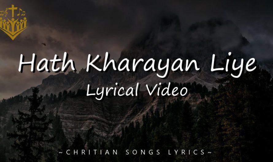 Hath Kharayan Liye    Lyrics Video    Christian Songs Lyrics    Hindi Christian Song    Masihi Geet