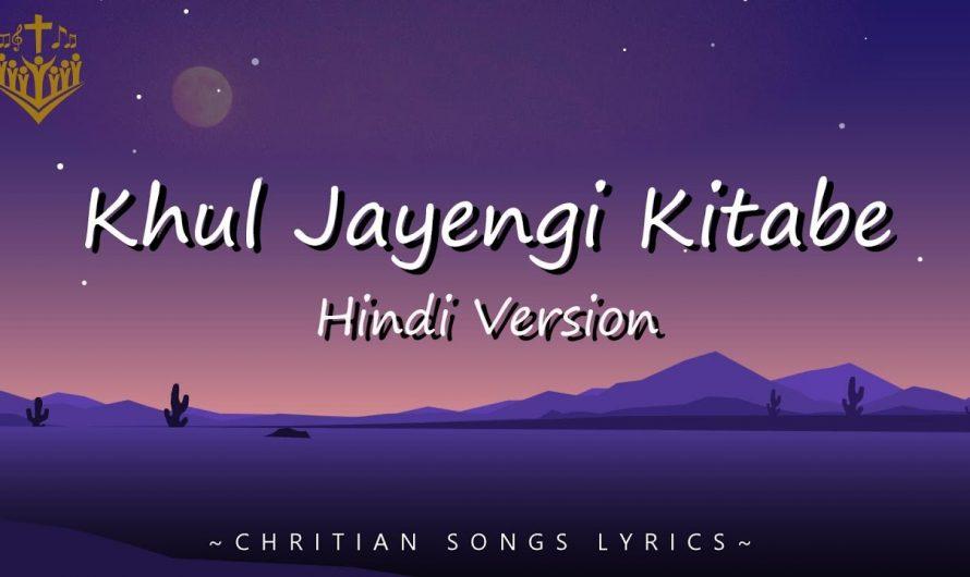 KHUL JAYENGI KITABE    LYRICS VIDEO    CHRISTIAN SONGS LYRICS    HINDI CHRISTIAN SONG    MASIHI GEET