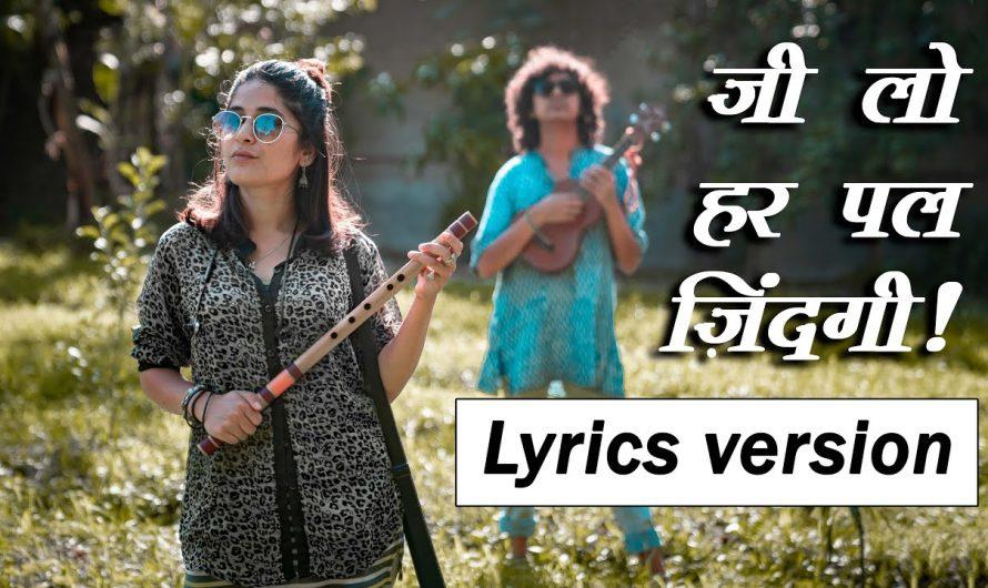 Imagine lyrical video by John Lennon (Hindi Version)   जी लो हर पल ज़िंदगी!   Cover Song