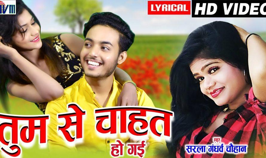 Sarla Gandharw | Love Song | Tum Se Chahat Ho Gai – Lyrical Video | New Chhattisagrhi Hindi Gana