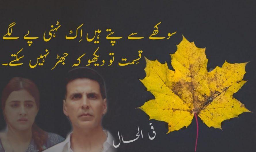 Filhal To Yun Hi Kuchh Kar Nahin Sakte Status Urdu Lyrics | Akshay Kumar | Shayri Whatsapp Status