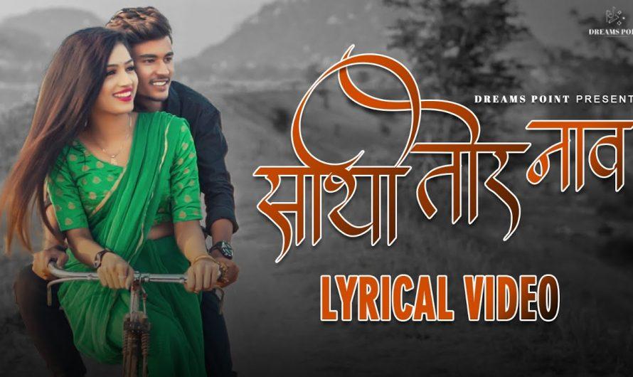 Lyrical Video – साथी तोर नाव | Sathi Tor Naav | Nitin & Anjalee | Shubham & DR.Priyanka | Mrockangel