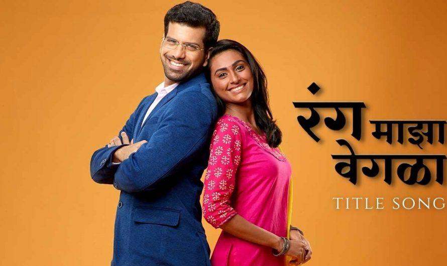 Rang Majha Vegala Full Title Song| Lyrics Video| Nilesh Moharir