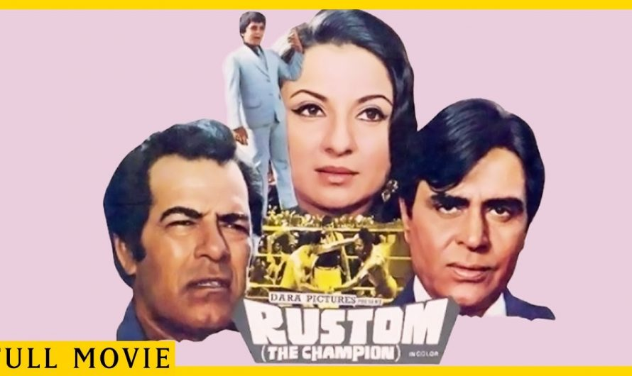Rustom (1982)    Dara Singh, Tanuja, Sohrab Modi    Drama Hindi Full Movie