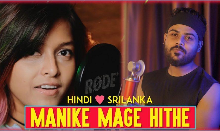 Manike Mage Hithe – Hindi Version   Yohani   Srilankan Girl Viral Song   Official Cover