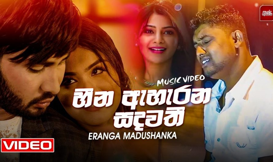 Heena Aharana Sadawathi ( හීන ඇහැරන සදවතී ) Eranga Madushanka Official Lyrics Video 2020