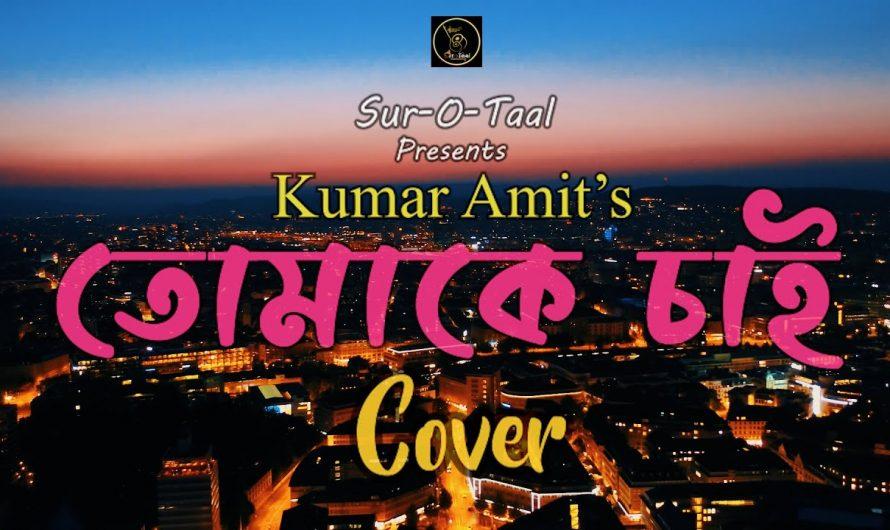 Tomake Chai (তোমাকে চাই)    Kumar Amit    Cover Song    Lyrics Video    Arijit Singh    Mimi    Yash
