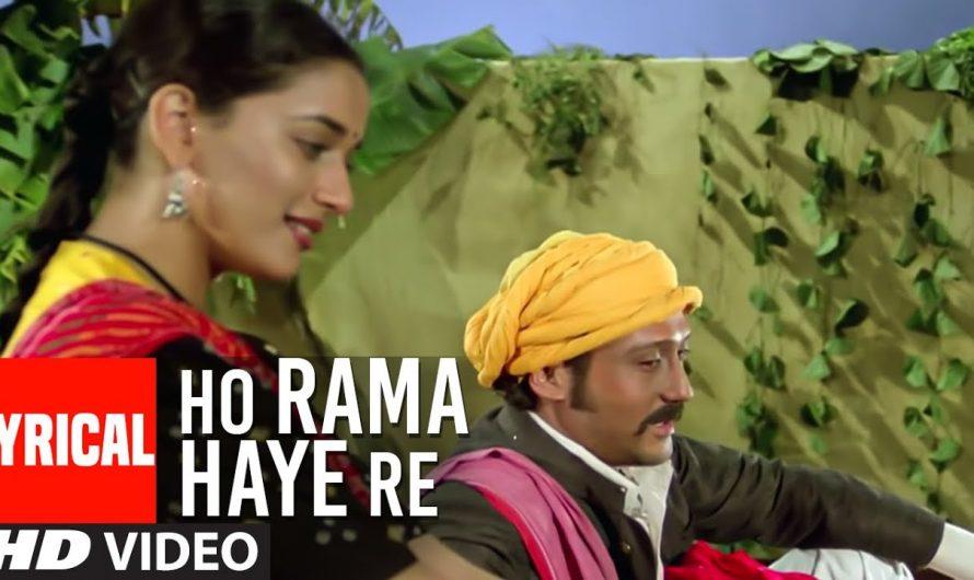 Ho Rama Haye Re Lyrical Video Song | Sangeet | Jackie Shroff, Madhuri Dixit