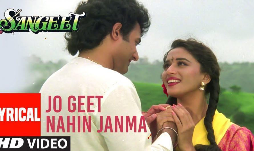 Jo Geet Nahin Janma Lyrical Video Song | Sangeet | Madhuri Dixit | Anuradha Paudwal, Pankaj Udhas