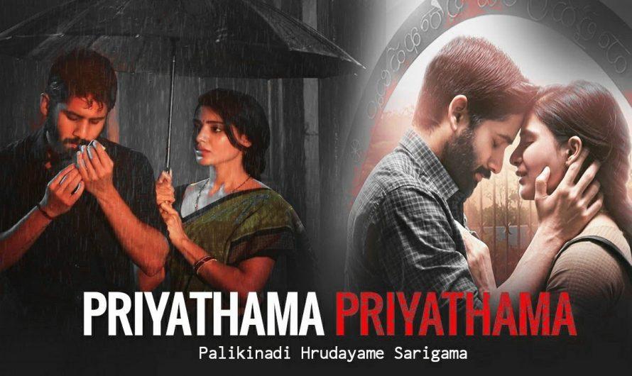 Priyathama Priyathama Song Lyrics | Majili | Naga Chaitanya, Samantha Akkineni | Chinmayi Sripaada