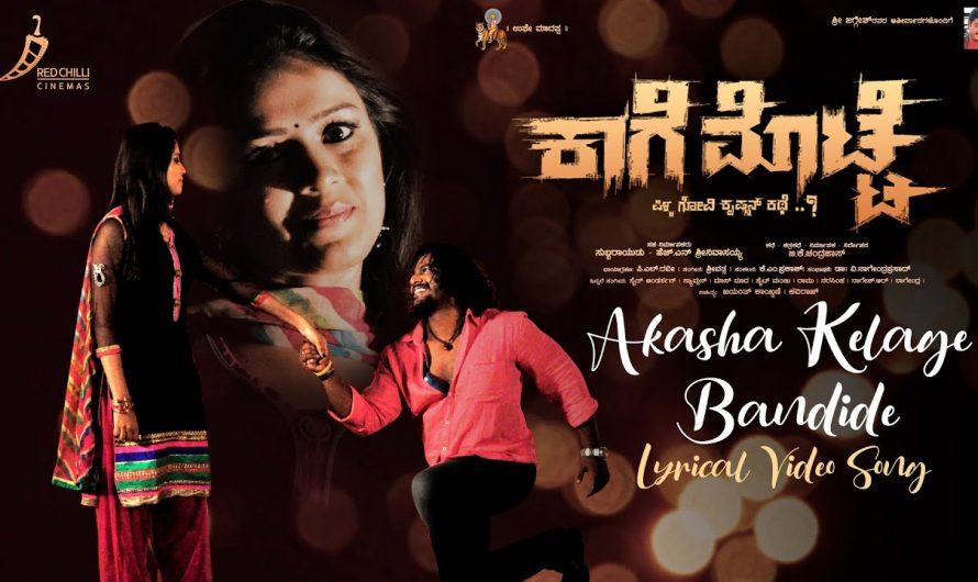 Akasha Kelage Bandide Lyrical Video Song   Kaage Motte   Gururaj Jaggesh, Thanuja   B K Chandrahas