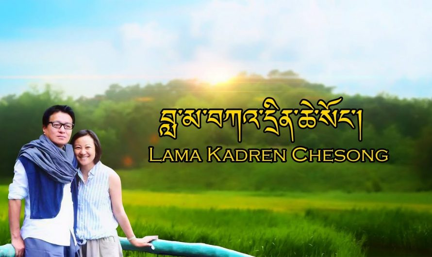 Lama Kadren Chesong Bhutanese Lyrics Video Song