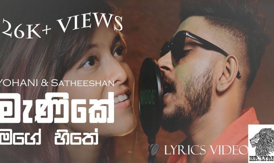 Manike Mage Hithe[ මැණිකේ මගේ හිතේ] Yohani & Satheeshan  Lyrics Video Song
