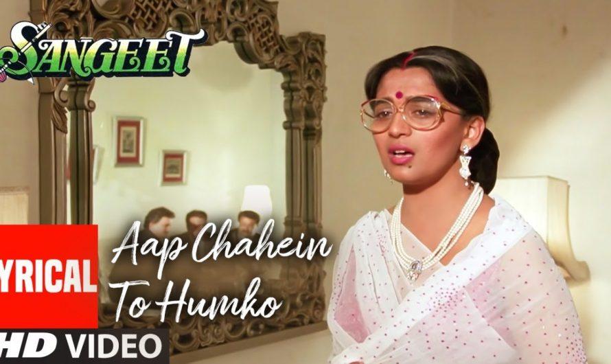 Aap Chaahe To Humko Lyrical Video Song   Sangeet    Anuradha Paudwal   Madhuri Dixit, Jackie Shroff
