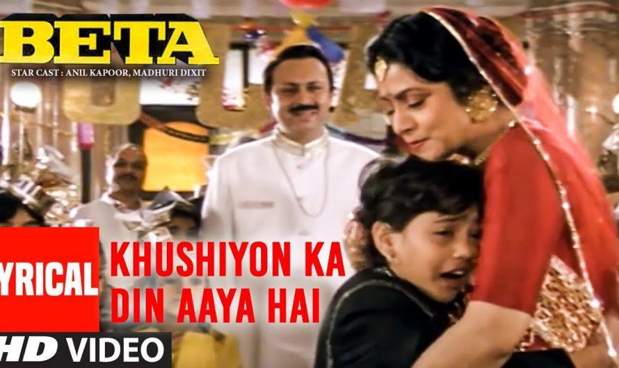 Khushiyon Ka Din Aaya Hai Lyrical Video Song   Beta   Anuradha Paudwal   Anil Kapoor, Madhuri Dixit